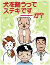 dogpamphlet